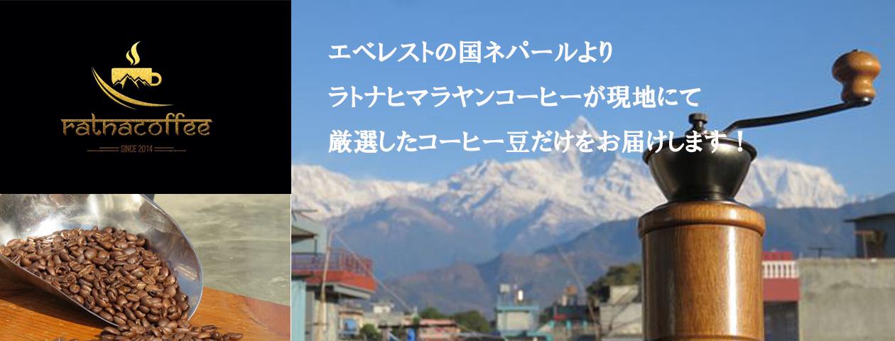 ☆ネパール産コーヒー専門☆  ラトナヒマラヤンコーヒー